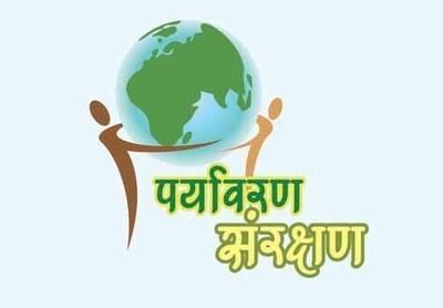 paryavaran sanrakshan Paryavaran ki raksha karna sabki shan.